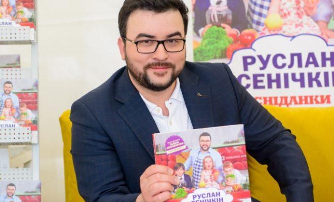 """Новая кулинарная книга Руслана Сеничкина """"Сніданки для дітей"""" уже в продаже!"""
