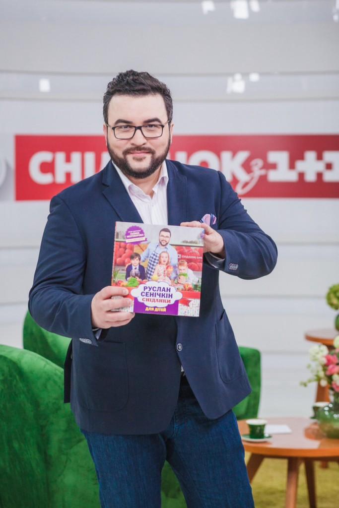 Сеничкин с книгой Сніданки для дітей - фото