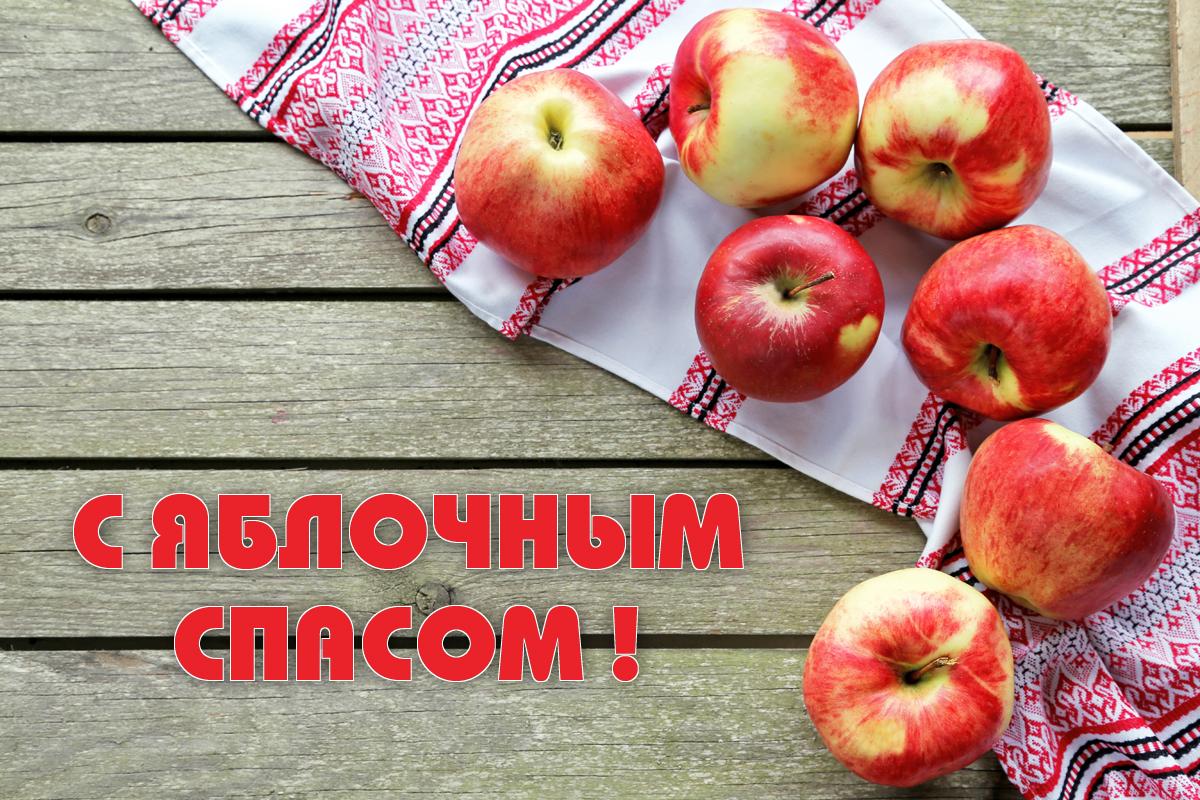 Яблочный спас картинки поздравления