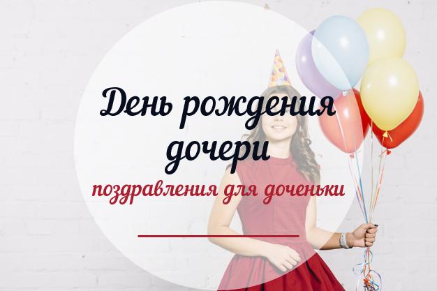 Поздравляния с днем рождения дочки