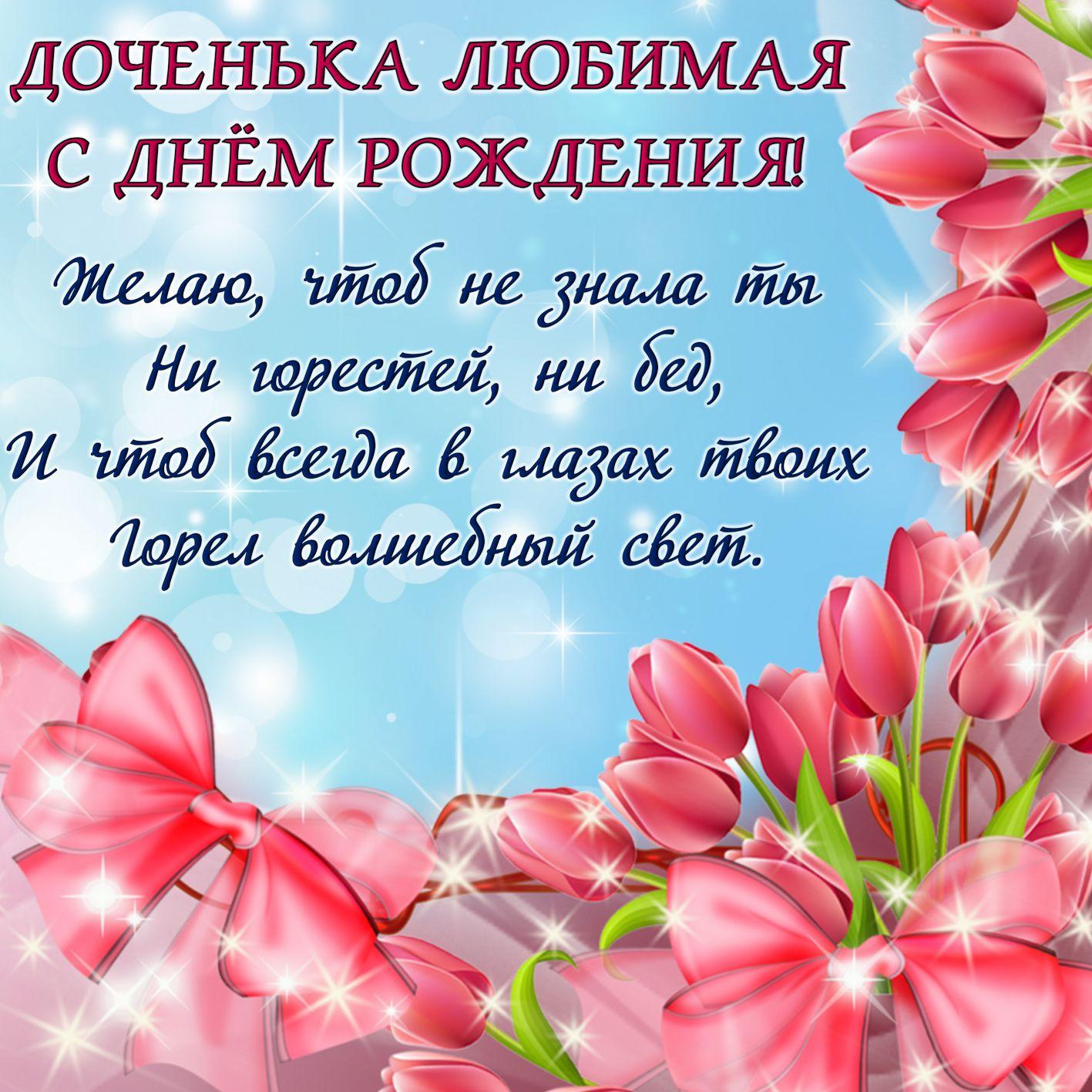 Поздравления с Днем рождения дочери - стихи