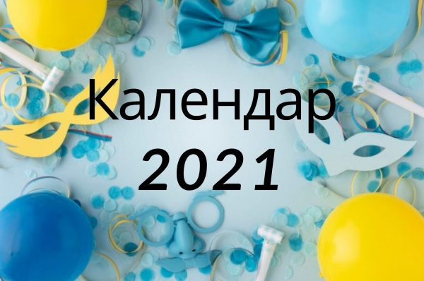 календар свят 2021 фото