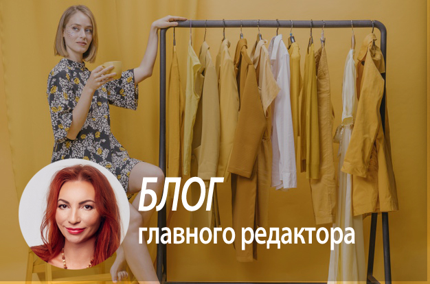 В плену у моды